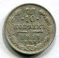 10 КОПЕЕК 1911 СПБ ЭБ (ЛОТ №12)
