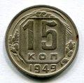 15 КОПЕЕК 1949 (ЛОТ №19)