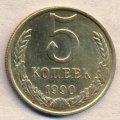 5 копеек 1990 м  (лот №70)