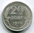 20 КОПЕЕК 1930 (ЛОТ №292)