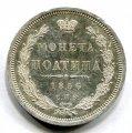 ПОЛТИНА 1856 СПБ ФБ (ЛОТ №6)