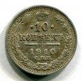 10 КОПЕЕК 1910 СПБ ЭБ (ЛОТ №6)