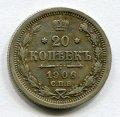 20 КОПЕЕК 1906 СПБ ЭБ (ЛОТ №12)