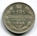 15 КОПЕЕК 1914 СПБ ВС (ЛОТ №4)