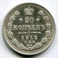 20 КОПЕЕК 1912 СПБ ЭБ (ЛОТ №87)
