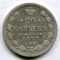 20 КОПЕЕК 1879 СПБ НФ (ЛОТ №76)