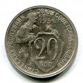 20 КОПЕЕК 1931 (ЛОТ №75)