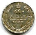 10 КОПЕЕК 1861 СПБ  (ЛОТ №6)