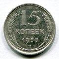 15 КОПЕЕК 1930 (ЛОТ №58)
