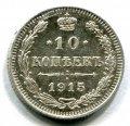 10 КОПЕЕК 1915 ВС (ЛОТ №31)