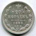 20 КОПЕЕК 1893 СПБ АГ (ЛОТ №5)
