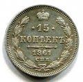 15 КОПЕЕК 1861 СПБ (ЛОТ №10)