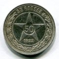 50 КОПЕЕК 1922 ПЛ (ЛОТ №20)