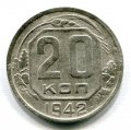 20 КОПЕЕК 1942 (ЛОТ №14)