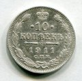 10 КОПЕЕК 1911 СПБ ЭБ (ЛОТ №18)