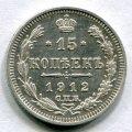 15 КОПЕЕК 1912 СПБ ЭБ (ЛОТ №14)