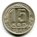 15 КОПЕЕК 1948 (ЛОТ №158)