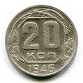 20 КОПЕЕК 1946 (ЛОТ №70)