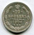 10 КОПЕЕК 1906 СПБ ЭБ (ЛОТ №14)