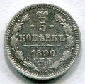 5 КОПЕЕК 1890 СПБ АГ (ЛОТ №34)