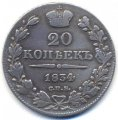 20 копеек 1834 спб нг  (лот №7)