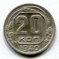20 КОПЕЕК 1940 (ЛОТ №8)