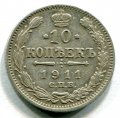 10 КОПЕЕК 1911 СПБ ЭБ (ЛОТ №9)