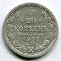 20 КОПЕЕК 1903 СПБ АР (ЛОТ №79)
