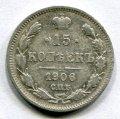 15 КОПЕЕК 1906 СПБ ЭБ (ЛОТ №7)