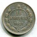 15 КОПЕЕК 1921  (ЛОТ №6)
