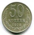 50 КОПЕЕК 1978 (ЛОТ №9)