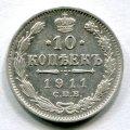 10 КОПЕЕК 1911 СПБ ЭБ (ЛОТ №8)