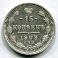 15 КОПЕЕК 1909 СПБ ЭБ (ЛОТ №96)