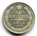 10 КОПЕЕК 1914 СПБ ВС  (ЛОТ №17)