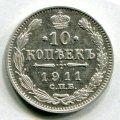 10 КОПЕЕК 1911 СПБ ЭБ (ЛОТ №4)
