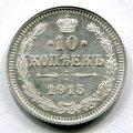 10 КОПЕЕК 1915 ВС (ЛОТ №12)