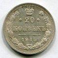 20 КОПЕЕК 1915 ВС (ЛОТ №56)