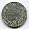 15 КОПЕЕК 1923 (ЛОТ №17)
