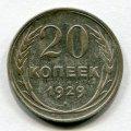 20 КОПЕЕК 1929 (ЛОТ №20)