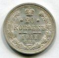 20 КОПЕЕК 1912 СПБ ЭБ (ЛОТ №55)
