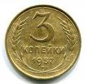 3 КОПЕЙКИ 1957  (ЛОТ №76)