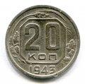 20 КОПЕЕК 1943 (ЛОТ №35)