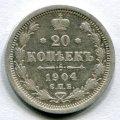 20 КОПЕЕК 1904 СПБ АР (ЛОТ №80)