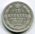 10 КОПЕЕК 1903 СПБ АР (ЛОТ №45)