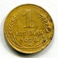1 КОПЕЙКА 1928 (ЛОТ №16)