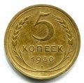 5 КОПЕЕК 1930 (ЛОТ №78)