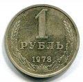 1 РУБЛЬ 1978 (ЛОТ №193)