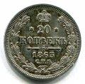 20 КОПЕЕК 1863 СПБ АБ  (ЛОТ №4)