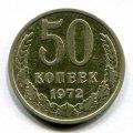 50 КОПЕЕК 1972 (ЛОТ №6)