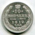 10 КОПЕЕК 1912 СПБ ЭБ (ЛОТ №20)